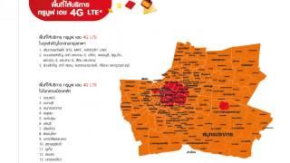 4G LTE TrueMove H
