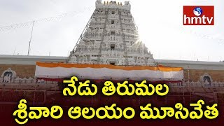 Tirumala Tirupati Temple To Be Closed Today Due to Lunar Eclipse (Chandra Grahanam) | hmtv