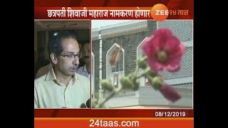 Mumbai | CM Uddhav Thackeray On Kolhapur | Shivaji University Renaming