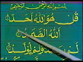 Learn To Read Quran in Urdu 23 of 64