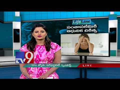Infertility || PCOD || Advanced Treatment - LifeLine || 11-09-18 - TV9