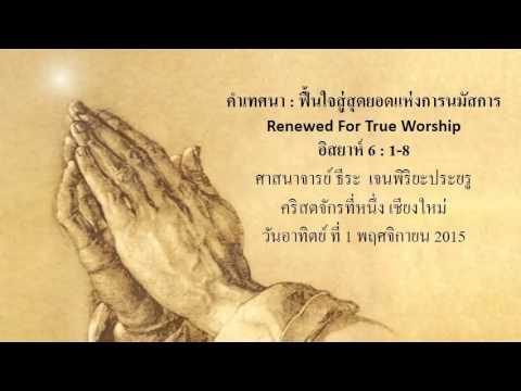 คำเทศนา : ฟื้นใจสู่สุดยอดแห่งการนมัสการ / Renewed For True Worship - อิสยาห์ 6 : 1-8