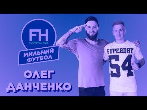 Мильний футбол. Олег Данченко