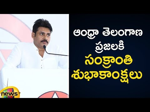 Pawan Kalyan Makar Sankranti Wishes to AP and Telangana People | Pawan Kalyan Latest News |MangoNews