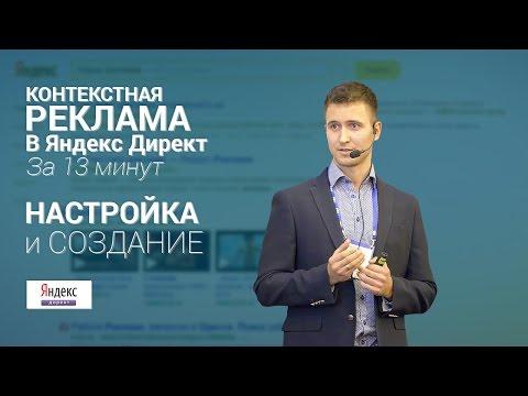 Контекстная реклама в Яндекс Директ за 13 минут - настройка и создание Яндекс Директ своими руками
