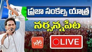 YS Jagan Speech LIVE | YSRCP Public Meeting In Narasannapeta | #PrajaSankalpaYatra