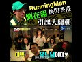 Runnning Man喺香港有幾紅?劉在錫話你知