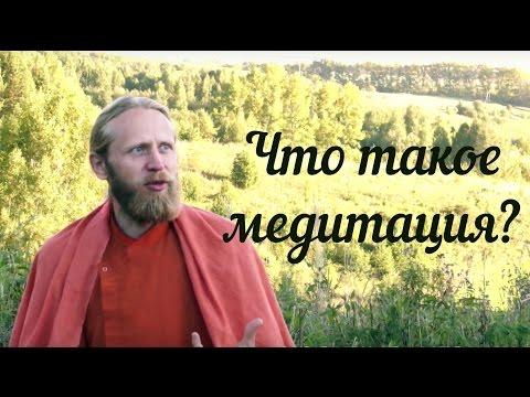 Что такое медитация?  Польза и необходимость. Есть ли ей место в современном мире?