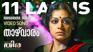 Thira - Thaazhvaaram song from Thira by Vineeth Sreenivasan