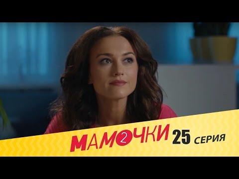 Мамочки - Сезон 2 Серия 5 (25 серия) - русская комедия HD
