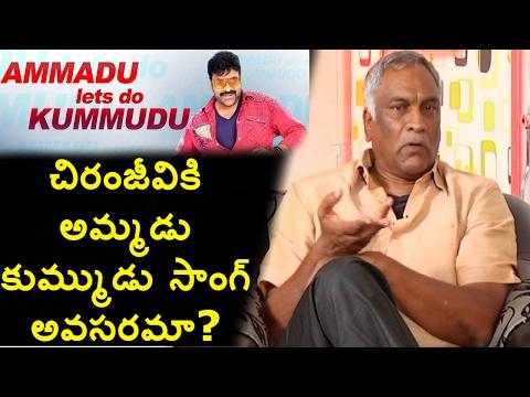 చిరంజీవికి అమ్మడు Lets Do కుమ్ముడు సాంగ్ అవసరమా ? | Tammareddy Bharadwaja Exclusive Interview | HMTV