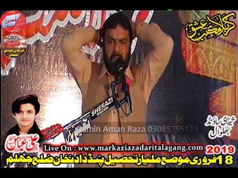 Zakir syed Najam ul hassan Notak18 Feb 2019 Pind Dadan Khan