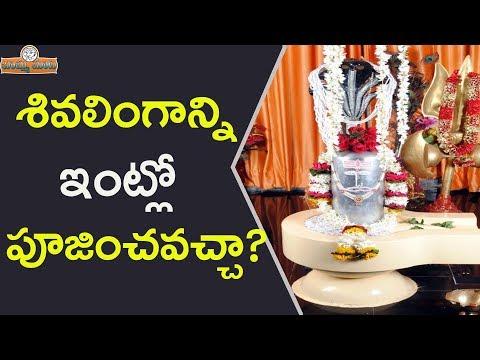 శివలింగాన్ని ఇంట్లో పూజించవచ్చా? || Can We Worship Shivalinga At Home? || Shivalinga pooja Rules