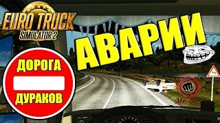 Дорога дураков! IDIOTS on the road! Funny moments - Euro Truck Simulator 2 Multiplayer