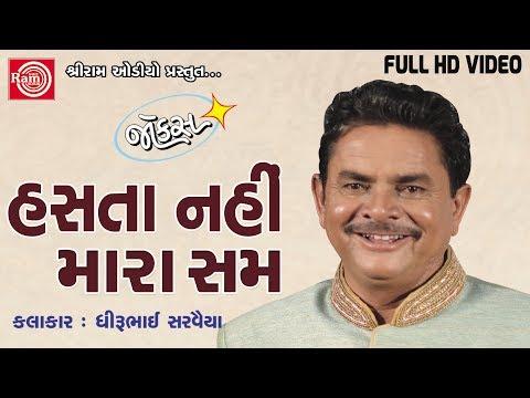 Hasta Nahi Mara Sam ||Dhirubhai Sarvaiya ||New Gujarati Jokes 2017 ||Full HD Video