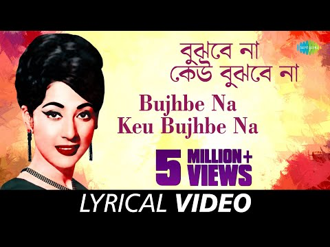 Bujhbe Na Keu Bujhbe Na with lyrics | Lata Mangeshkar | Kabita | HD Song