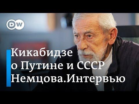 Я очень обрадовался распаду СССР - Вахтанг Кикабидзе в Немцова.Интервью