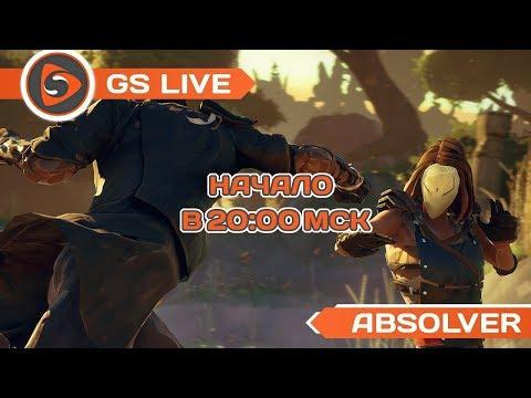 Absolver. Стрим GS LIVE