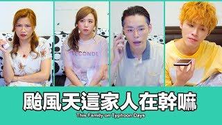 這群人 TGOP│颱風天這家人在幹嘛 This Family on Typhoon Days