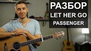 Как играть PASSENGER - LET HER GO на гитаре   Разбор, обучающий видеоурок