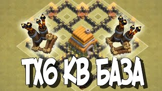 Clash of Clans ТХ 6 КВ База с 2 ПВО 2016 (TH6 CW 2 Air def)