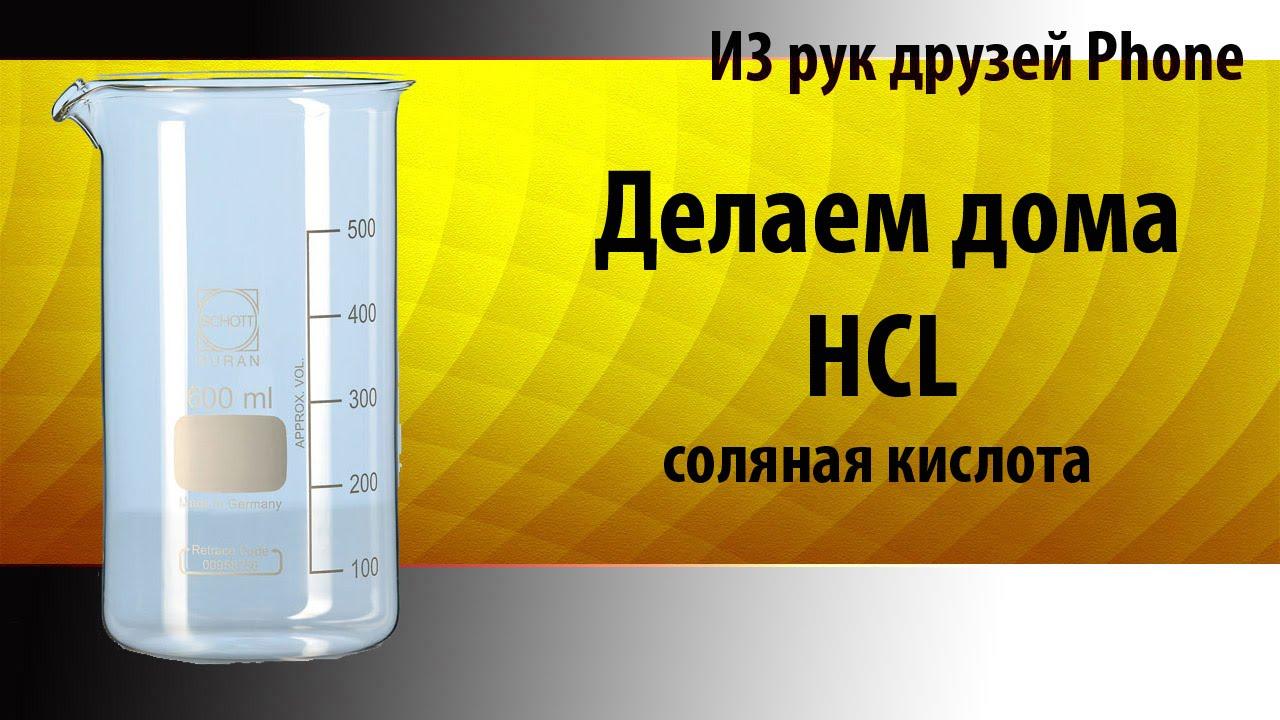 Соляная кислота в домашних условиях сделать 488