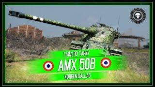 Korben Dallas(Топ стрелок)-АМХ 50В-10600 УРОНА