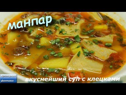 МАНПАР. Уйгурская кухня.