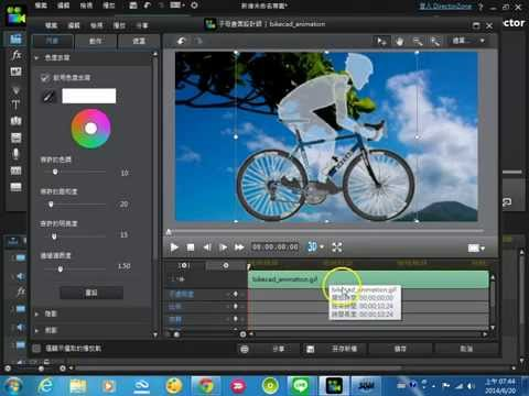 【威力導演12】教學001:如何利用GIF動畫製作動態效果