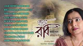Hriday Rabi  Tagore Song  Audio Jukebox  Swati Paul