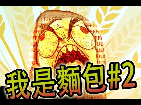 I am Bread 《我是麵包》Part 2 - 壓力大![老吳]