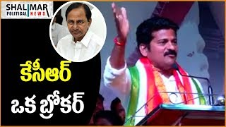 Revanth Reddy Comments On CM KCR || Cm KCR || Shalimar Political News