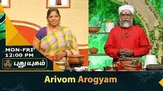 அறிவோம் ஆரோக்கியம்    Episode 05   08/09/2017   Puthuyugam TV