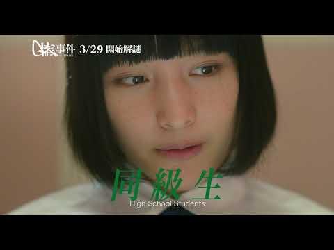 【G殺事件】香港電影金像獎6項提名 全新港片風格之作 3.29 開始解謎