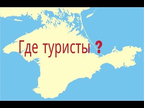 Крым остался без туристов  Провал сезона ? Все в Турции ?