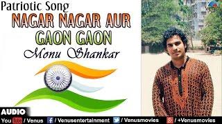 Nagar Nagar Aur Gaon Gaon - Monu Shankar : Hindi Patriotic Song