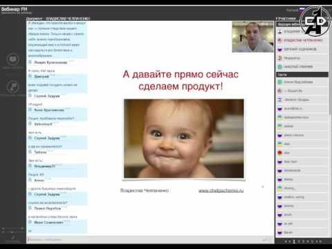 Как эффективно продавать информационные товары   Владислав Челпаченко