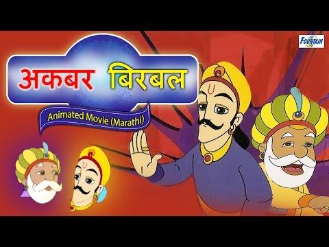 Akbar Birbal - Full Animated Movie - Marathi video