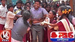 Students Protest Teacher Transfer, Tamil Nadu Govt Delays Process   Teenmaar News   V6 News