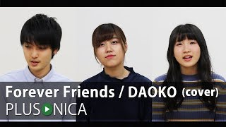 Forever Friends / DAOKO (cover)