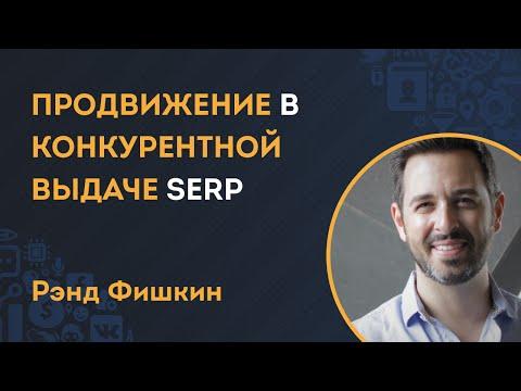 Рэнд Фишкин о продвижении в конкурентной выдаче SERP