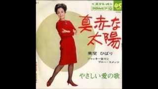 美空ひばり 真赤な太陽 アコースティックアレンジ夢一文 hibari Misora Makkana Taiyou