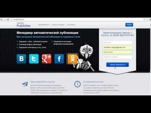 NovaPress Publisher, система автоматической публикации новостей в социальных сетях смотреть видео онлайн бесплатно в хорошем кач
