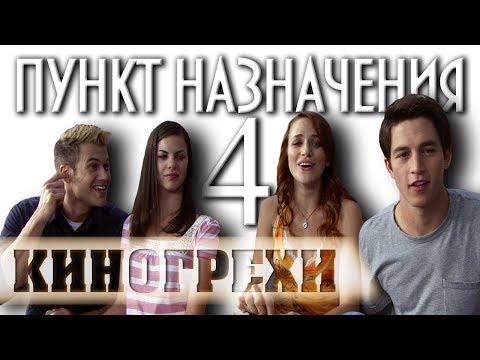 """Все грехи фильма """"Пункт назначения 4"""""""