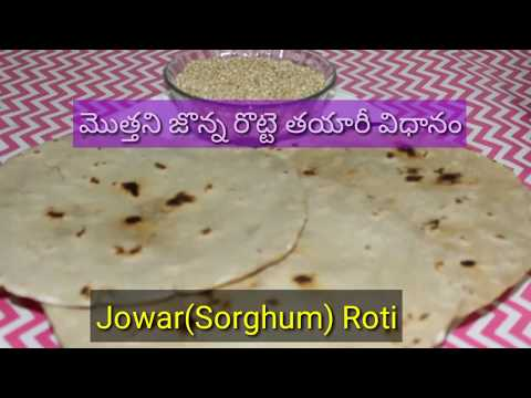 జొన్న రొట్టె | Jonna rotte in telugu | Jowar Roti preparation | How to make Jowar(sorghum) roti