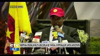 TPLF representative on SEPDF 10th