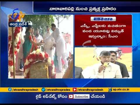 Will Win in 2019 Elections | CM Chandrababu at Press Meet | at Naravaripalle