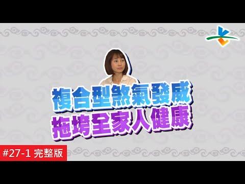 台綜-風水!有關係-20180715-複合型煞氣發威 拖垮全家人健康