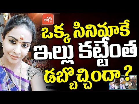 Sri Reddy Net Worth Details | Tollywood Casting Couch | YOYO TV Channel
