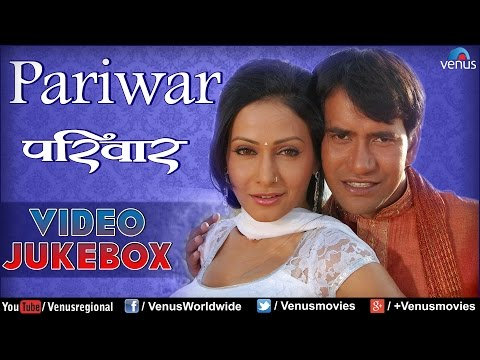 Pariwar - Bhojpuri Hot Video Songs Jukebox | Dineshlaal Yadav Nirhua, Pakhi Hegde | video